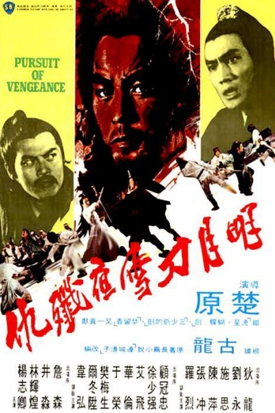 Caratula, cartel, poster o portada de Pursuit of Vengeance