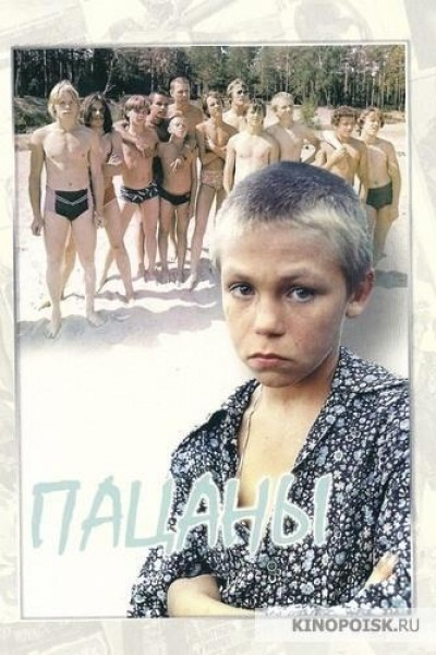 Caratula, cartel, poster o portada de Adolescentes