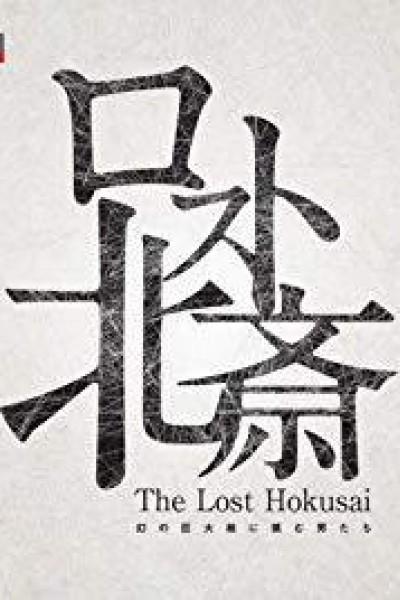 Caratula, cartel, poster o portada de The Lost Hokusai