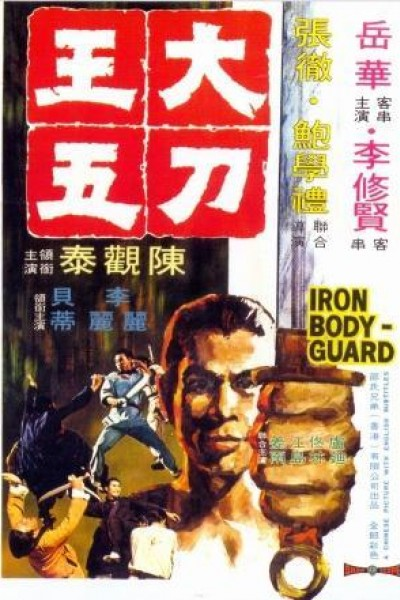 Caratula, cartel, poster o portada de El guardaespaldas de acero