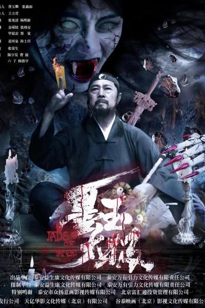 Caratula, cartel, poster o portada de Jade of Tai Chi