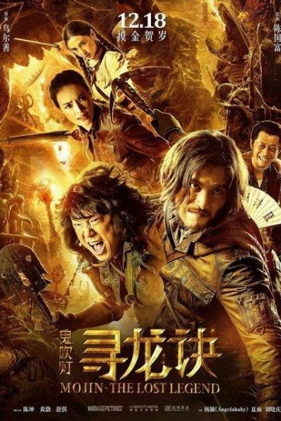 Caratula, cartel, poster o portada de Mojin: The Lost Legend