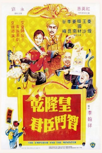 Caratula, cartel, poster o portada de The Emperor and the Minister