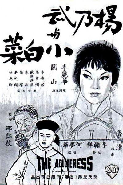 Caratula, cartel, poster o portada de The Adulteress