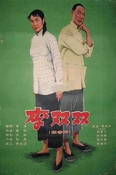 Caratula, cartel, poster o portada de Li Shuangshuang