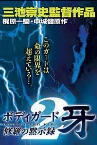 Caratula, cartel, poster o portada de Bodigaado Kiba: Shura no mokushiroku 2