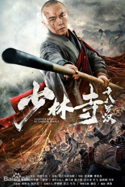 Caratula, cartel, poster o portada de Eighteen Arhats of Shaolin Temple