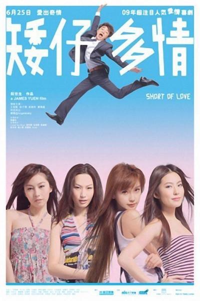 Caratula, cartel, poster o portada de Short of Love