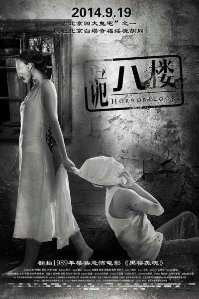Caratula, cartel, poster o portada de Horror Floor
