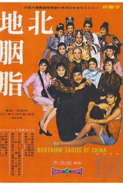 Caratula, cartel, poster o portada de Northern Ladies of China