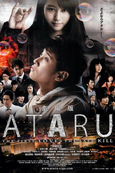 Caratula, cartel, poster o portada de Ataru: The First Love & the Last Kill