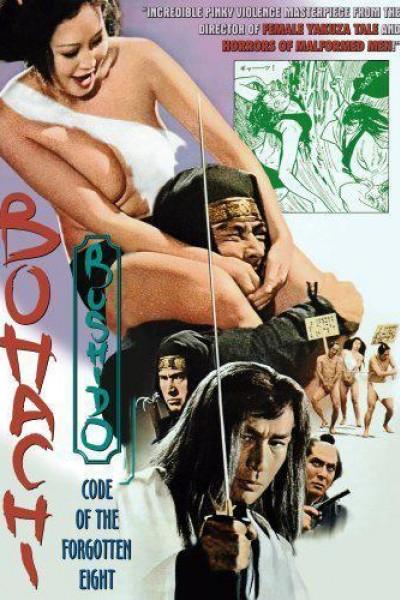 Caratula, cartel, poster o portada de Boachi Bushido: Code of the Forgotten Eight
