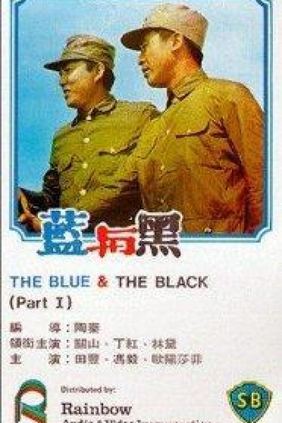 Caratula, cartel, poster o portada de The Blue and the Black 1