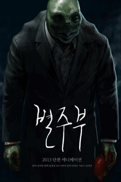 Caratula, cartel, poster o portada de Byul Ju Bu