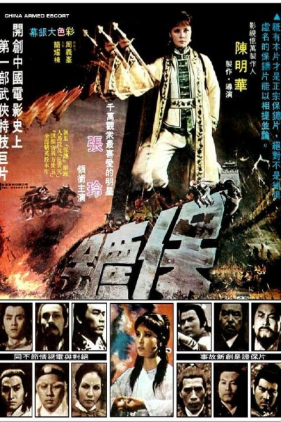 Caratula, cartel, poster o portada de China Armed Scort