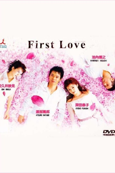 Caratula, cartel, poster o portada de First Love