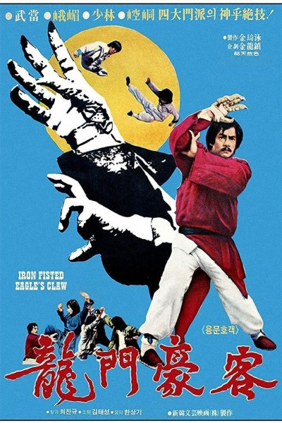 Caratula, cartel, poster o portada de Iron Fist Eagle Claw