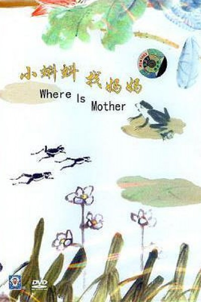 Caratula, cartel, poster o portada de Where Is Mother