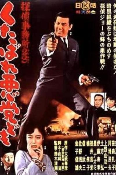 Caratula, cartel, poster o portada de Detective Bureau 2-3: Go to Hell Bastards