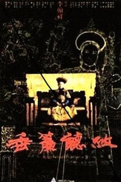 Caratula, cartel, poster o portada de Reign Behind the Curtain