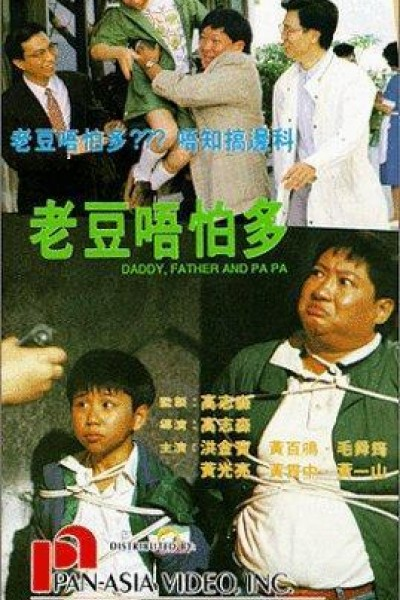 Caratula, cartel, poster o portada de Daddy, Father, Papa