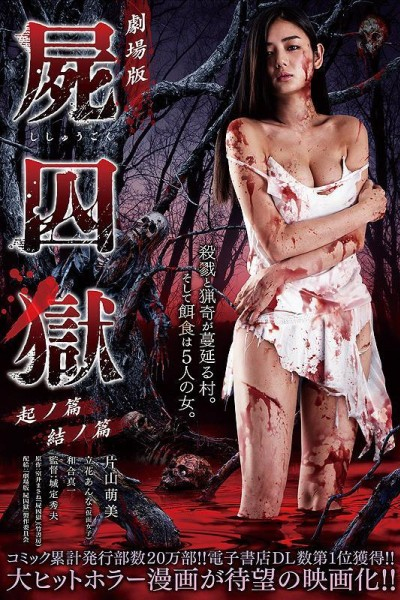 Caratula, cartel, poster o portada de Corpse Prison: Part One