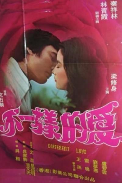 Caratula, cartel, poster o portada de Different Love
