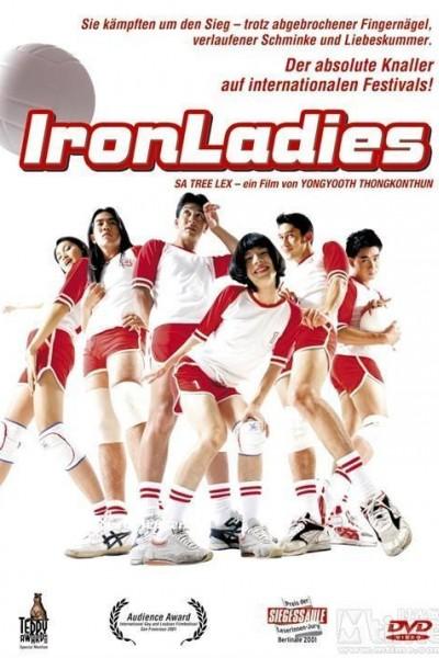 Caratula, cartel, poster o portada de Las chicas de acero