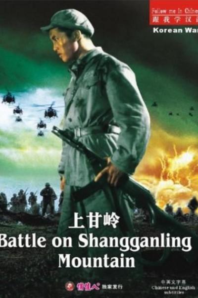 Caratula, cartel, poster o portada de Battle on Shangganling Mountain