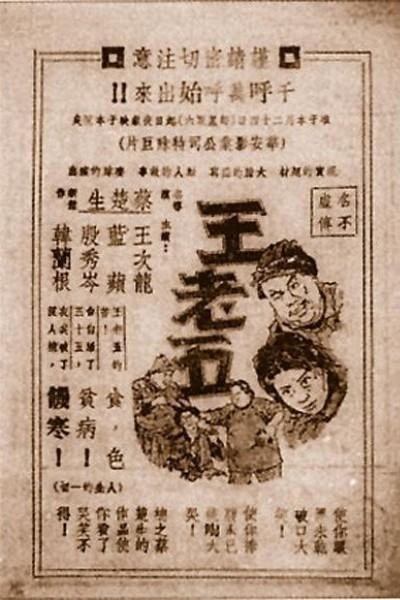 Caratula, cartel, poster o portada de Wáng lao wu
