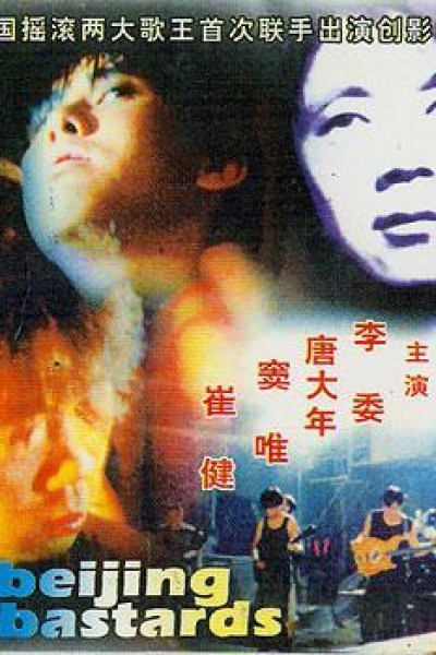 Caratula, cartel, poster o portada de Beijing Bastards