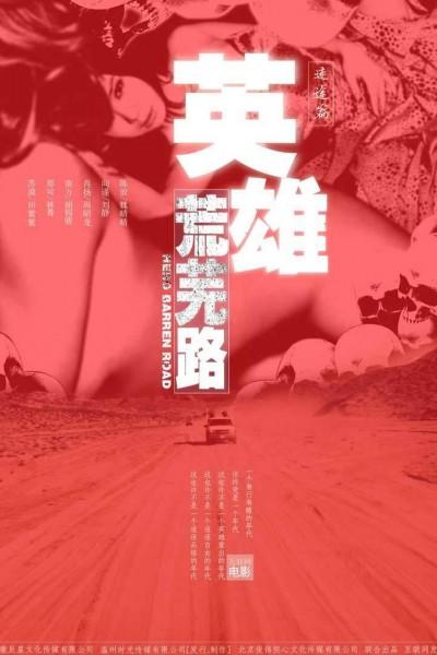 Caratula, cartel, poster o portada de Hero Barren Road