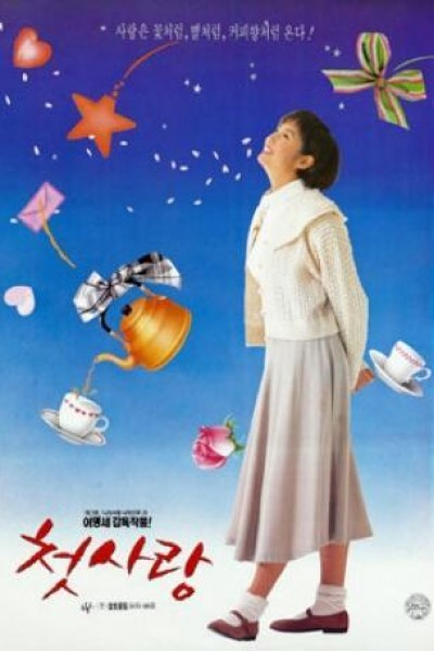Caratula, cartel, poster o portada de Cheot sarang