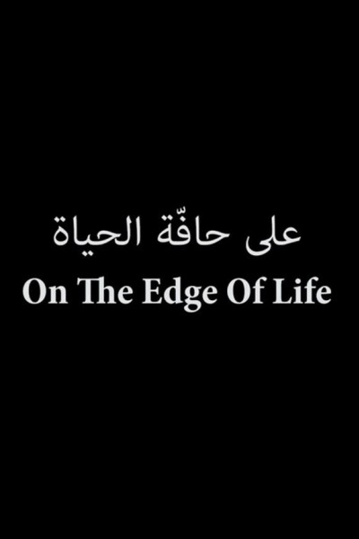 Caratula, cartel, poster o portada de On the Edge of Life