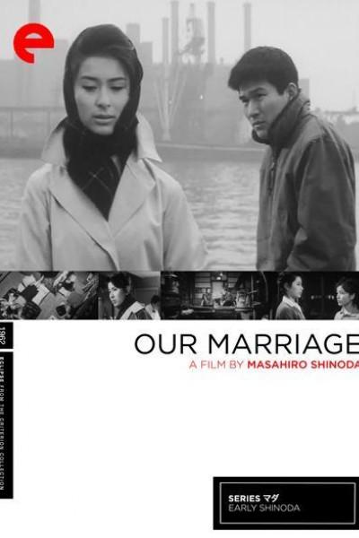 Caratula, cartel, poster o portada de Our Marriage