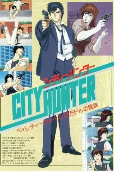 Caratula, cartel, poster o portada de City Hunter: La ciudad portuaria en guerra