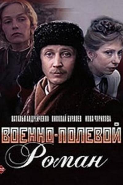 Caratula, cartel, poster o portada de Romance en tiempos de guerra