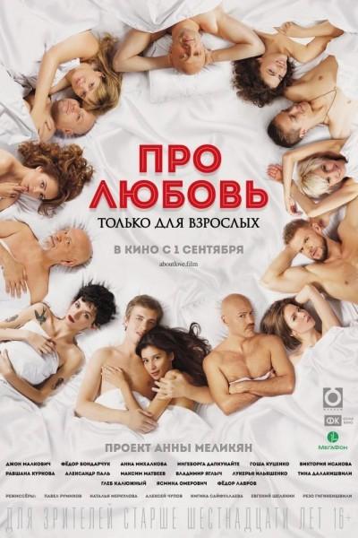 Caratula, cartel, poster o portada de Pro lyubov. Tolko dlya vzroslykh