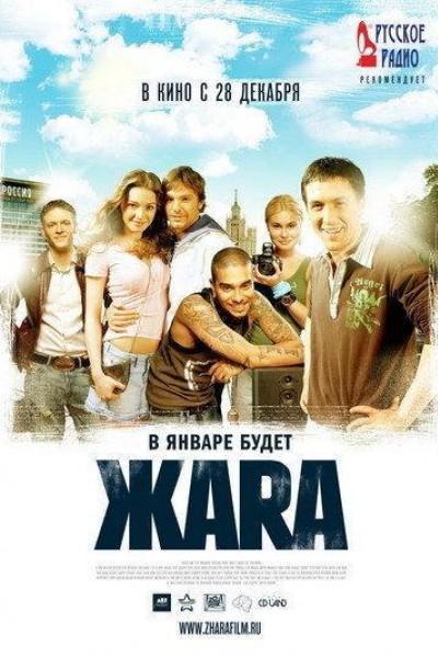 Caratula, cartel, poster o portada de Zhara