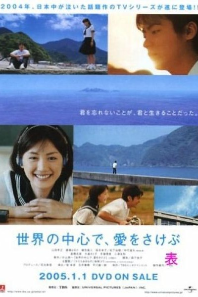 Caratula, cartel, poster o portada de Crying Out Love, in the Center of the World