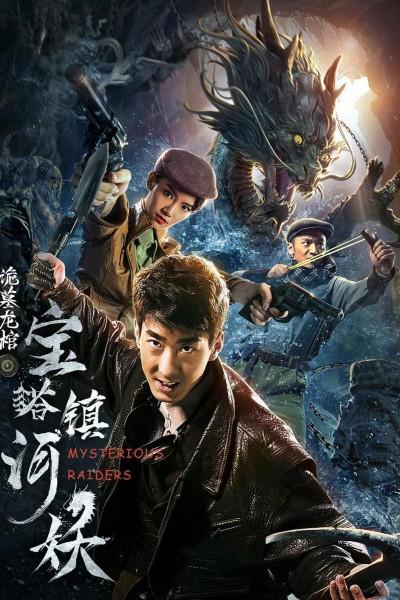 Caratula, cartel, poster o portada de Raiders of the Dragon Tomb