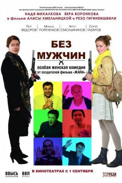 Caratula, cartel, poster o portada de Bez muzhchin