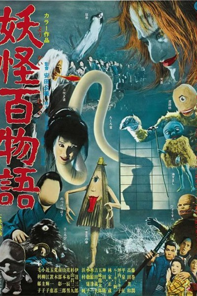 Caratula, cartel, poster o portada de The Hundred Monsters
