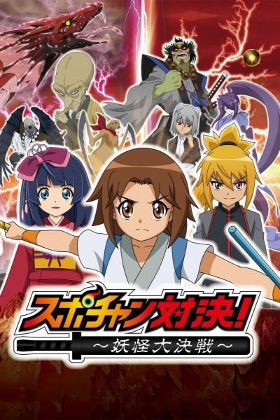 Caratula, cartel, poster o portada de Spochan Taiketsu! Yōkai Daikessen