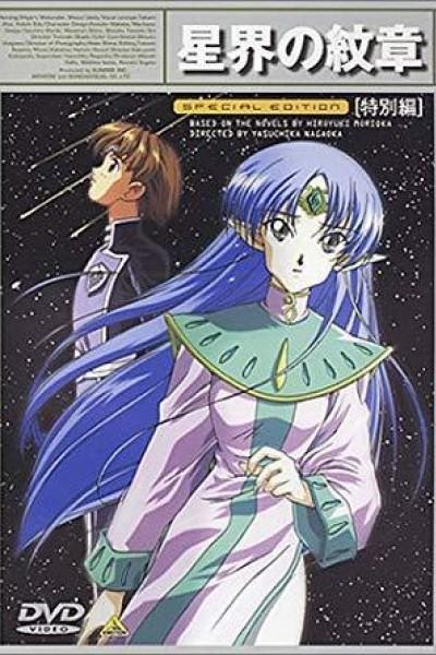 Caratula, cartel, poster o portada de Seikai no Monshō Special Edition