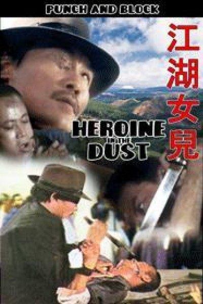Caratula, cartel, poster o portada de Heroine in the Dust