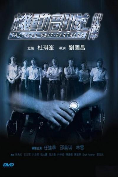 Caratula, cartel, poster o portada de Tactical Unit: Partners