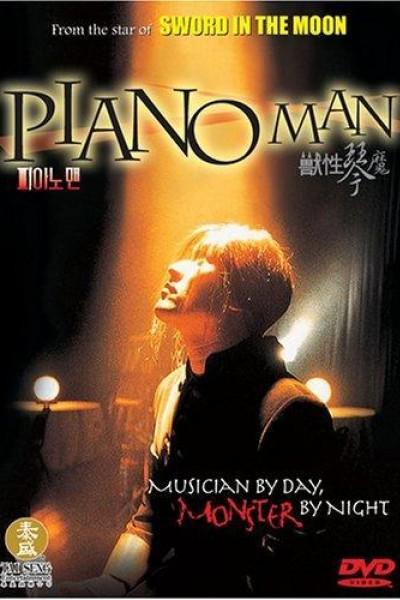 Caratula, cartel, poster o portada de Piano Man