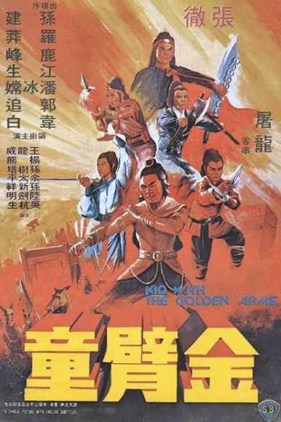 Caratula, cartel, poster o portada de The Kid with the Golden Arm