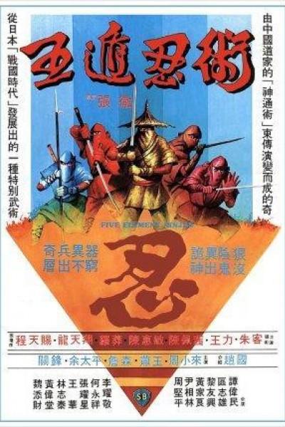 Caratula, cartel, poster o portada de Five Element Ninjas